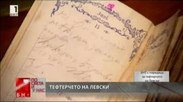 Тефтерчето на Левски, втора част: За конспирацията и революцията