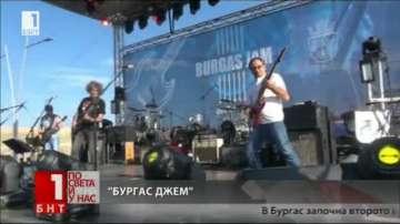Започна второто издание на фестивала Бургас джем