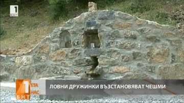 Благоевградски ловци възстановяват чешми