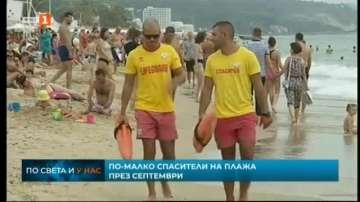 По-малко спасители на плажа през септември