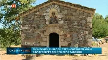 Бизнесмен възроди средновековен храм в благоевградското село Габрово