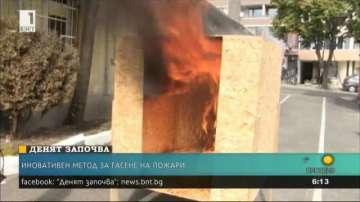 Експерт от Малайзия представи иновативен метод за гасене на пожари в Бургас