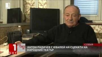 Големият актьор Антон Радичев чества 70-годишен юбилей