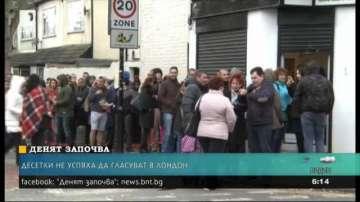От специалния ни пратеник: Десетки не успяха да гласуват в Лондон
