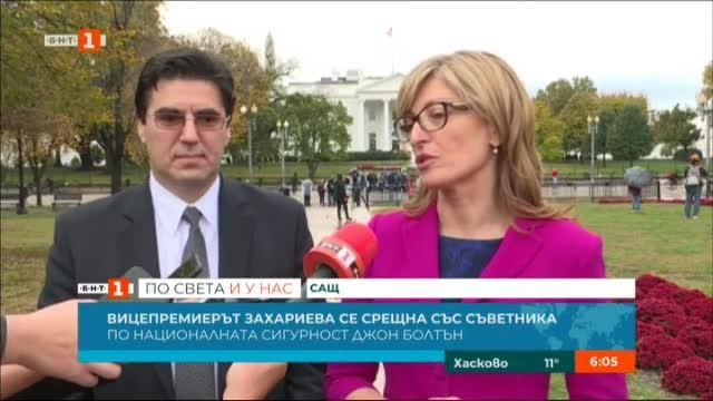 Във Вашингтон вицепремиерът и външен министър Екатерина Захариева се срещна