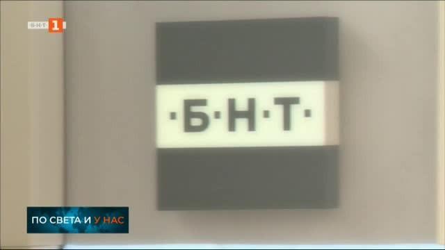 Днес Българската национална телевизия навършва 60 години. За година на