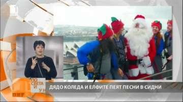 Дядо Коледа и елфите пеят песни в Сидни