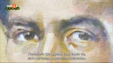 110 години от рождението на Никола Вапцаров