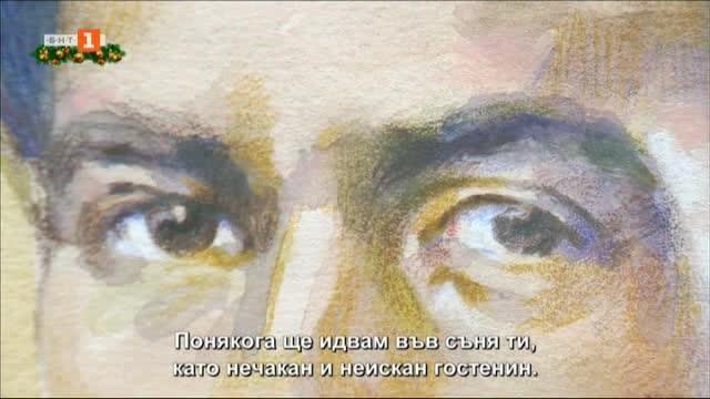Днес се навършват 110 години от рождението на Никола Вапцаров.