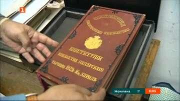 Показват оригинала на Търновската конституция в НС