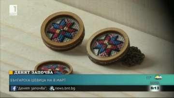 Дизайнер предлага бижута, вдъхновени от българската шевица
