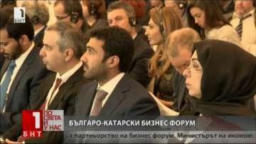 Над 200 фирми участваха в българо-катарския бизнес форум
