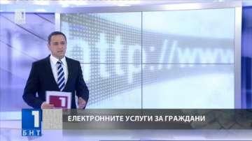 Електронни услуги в Габрово и Велико Търново улесняват живота на гражданите