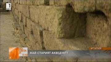В Рим откриха древен акведукт