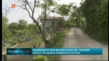 Жители на варненския квартал Изгрев настояват за по-добра инфраструктура
