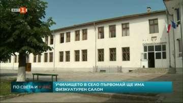 Единственото средно училище в с. Първомай вече ще има физкултурен салон