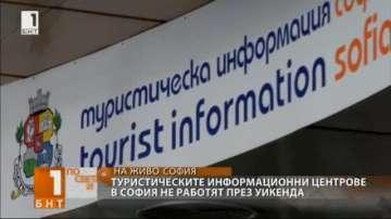 Културно информационните центрове в София не работят в почивните дни [Обновена]