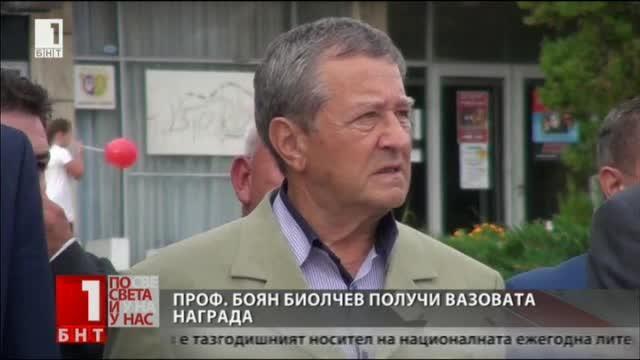 Професор Боян Биолчев е тазгодишният носител на националната ежегодна литературна