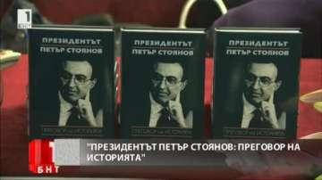 Президентът Петър Стоянов: преговор на историята - премиера във Военния клуб