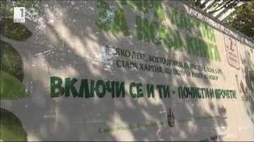 Инициативата Стара хартия за нова книга стартира от Бургас