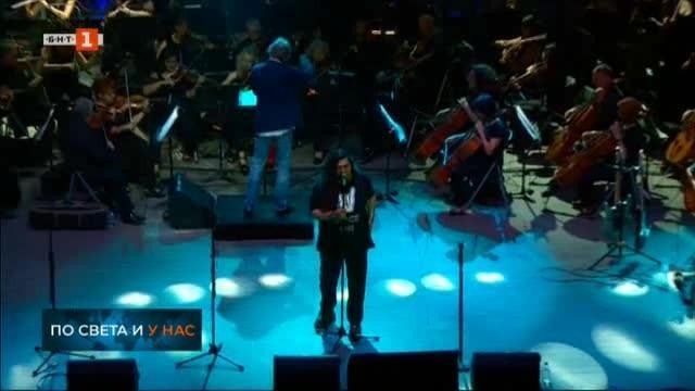 Рок хитове в изпълнение на симфоничен оркестър звучаха снощи на