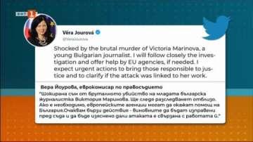 Вера Йоурова коментира разследването на убийството на журналистката от Русе