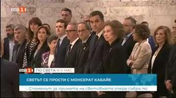 Светът се прости с Монсерат Кабайе