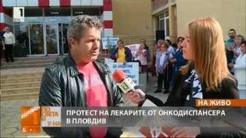 Онколозите излязоха на протест в Пловдив