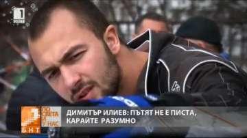 Димитър Илиев: Пътят не е писта, карайте разумно