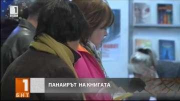 Панаирът на книгата отвори врати в София