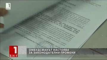 Омбудсманът Мая Манолова изпрати писма до депутатите срещу арбитражите