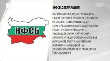 Правителството се разграничи от декларацията на НФСБ за Ска Келер