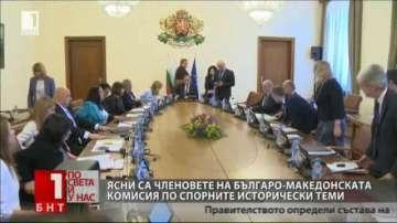 Определиха състава на Съвместната българо-македонска комисия