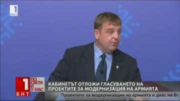 Кабинетът отложи гласуването на проектите за модернизация на армията