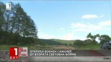 Откриха военен самолет от Втората световна война в село Марица