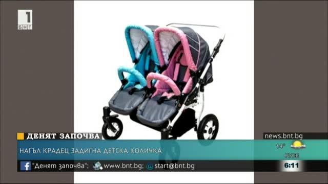 Откраднаха детската количка на близнаци във Варна
