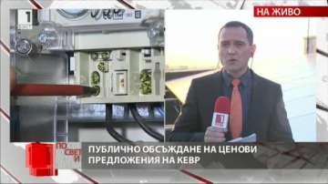 Цените на тока за бита да останат без промяна, предвижда проект на КЕВР