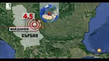 Трус в Сърбия
