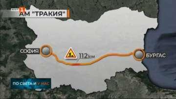 """Ремонти затварят пътните връзки по възел """"Цалапица"""" на АМ """"Тракия"""""""