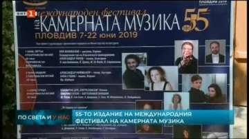 55-то издание на Международния фестивал на камерната музика