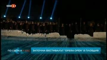 Започна фестивалът Opera open в Пловдив