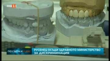 Русенец съди здравното министерство заради ограничение за зъбна протеза
