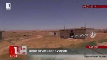 Ново примирие в Сирия