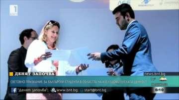 Световно признание за български студенти в областта на изследователската дейност