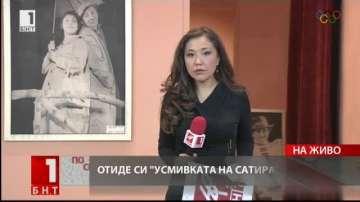 Поклонението пред Никола Анастасов ще е в Сатиричния театър