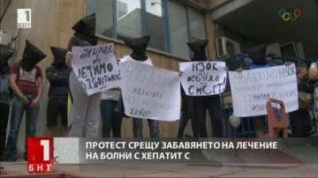 Болни от хепатит протестираха пред здравната каса