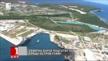 Защо остров Гуам е стратегически важен за САЩ?