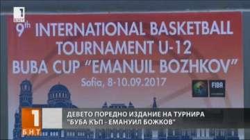 България е домакин на баскетболен турнир за деца