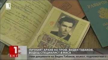 Личният архив на проф. Виден Табаков - водещ специалист в НАСА
