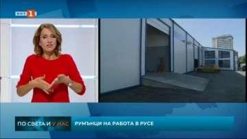 Увеличава се броят на румънските работници в Русе
